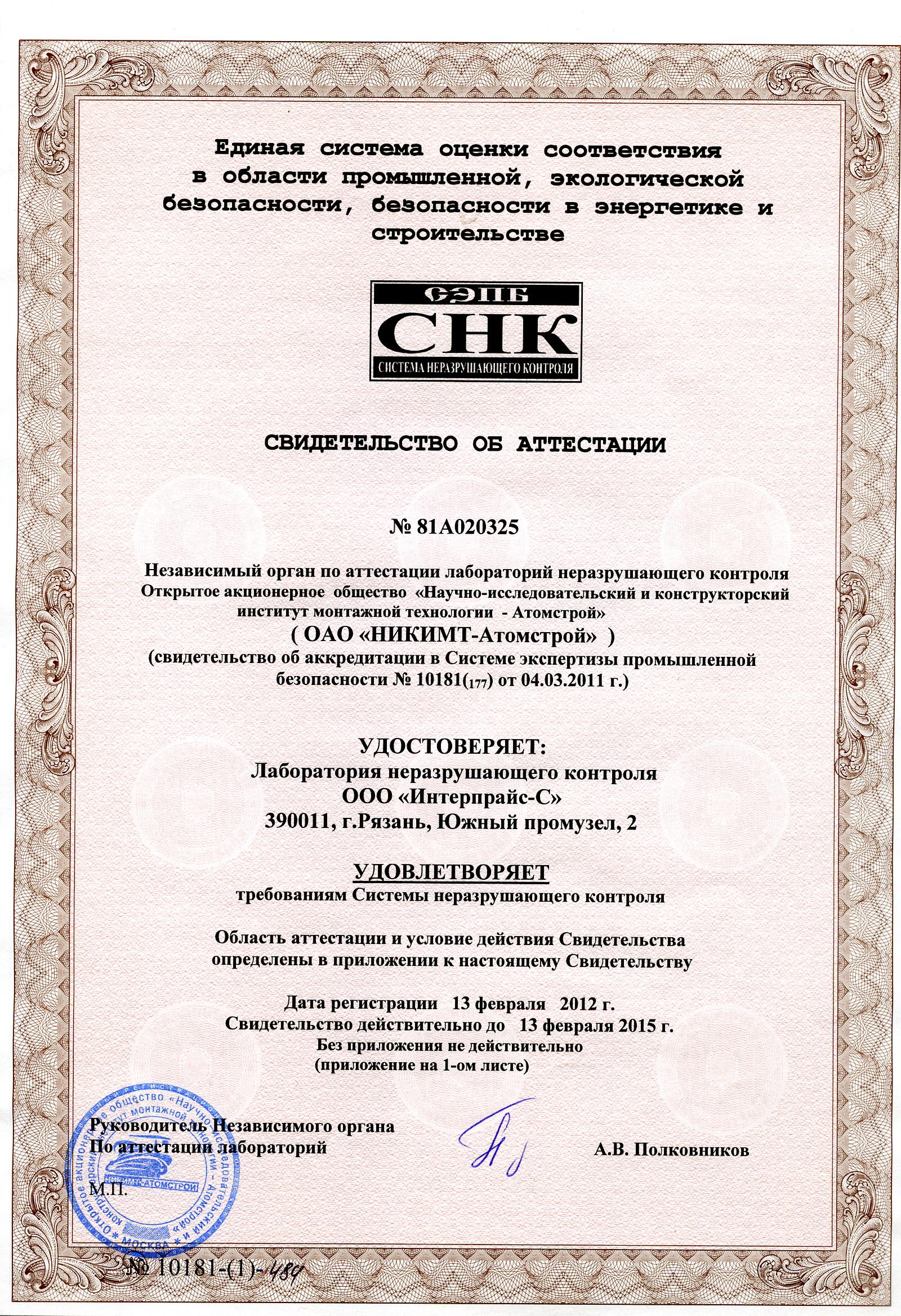 Инструкция По Техническому Надзору, Методам Ревизии